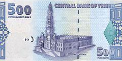 йеменский риал 500р