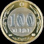 казахский тенге 100a
