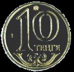 казахский тенге 10a