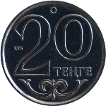 казахский тенге 20a