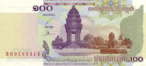 камбоджийский риель 100а