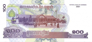 камбоджийский риель 100р