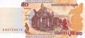 камбоджийский риель 50а