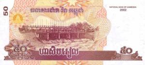 камбоджийский риель 50р