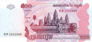 камбоджийский риель 500а