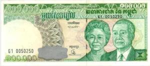 камбоджийский риель100000а