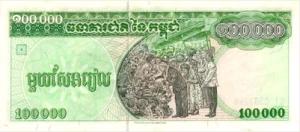 камбоджийский риель100000р