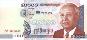 камбоджийский риель50000а