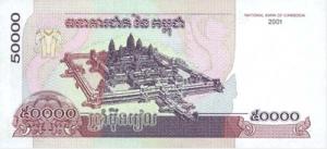 камбоджийский риель50000р