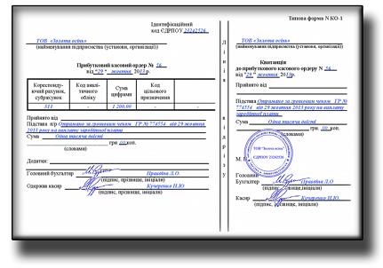 образец приходного кассового ордера 2014
