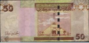 ливийский динар 50р