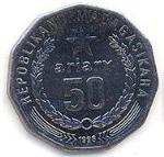 мадагаскарский ариари 50а