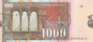 македонский денар 1000р