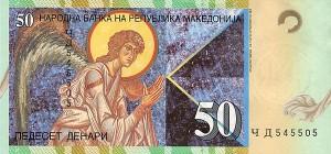 македонский денар 50а