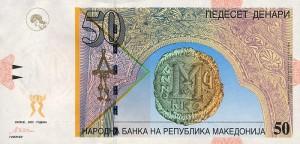 македонский денар 50р