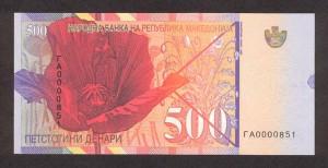 македонский денар 500р