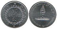 монета камбоджи 50 риель
