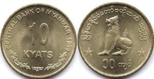 монета 10 кьят мьянма