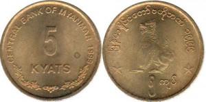 монета 5 кьят мьянма