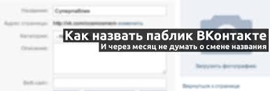 название для паблика Вконтакте