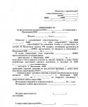 Доверенность на сдачу отчетности в налоговую