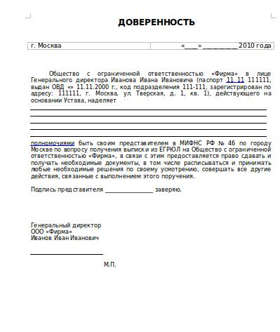 Порядок получение выписок из ЕГРЮЛ онлайн без посещения налоговой.