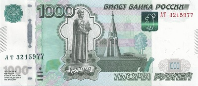 номер банкноты рубля