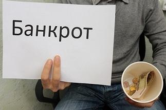 обращение в суд при банкротстве