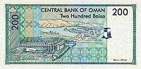 оманский байз 200р