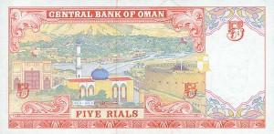 оманский риал 5р