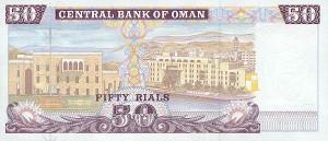 оманский риал 50