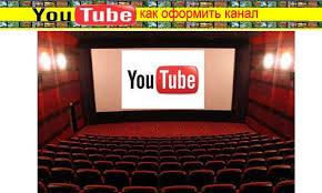 Как сделать оформление youtube канала
