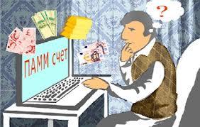 Основные параметры ПАММ-счетов