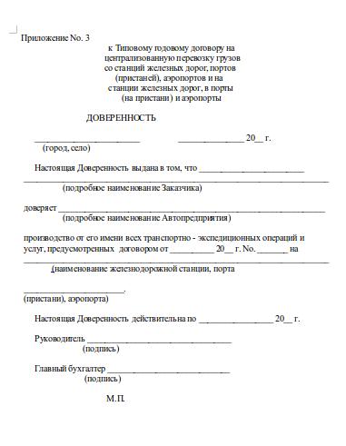 Образец заполнения заявления по форме Р11001 на регистрацию ООО в 2018 году.