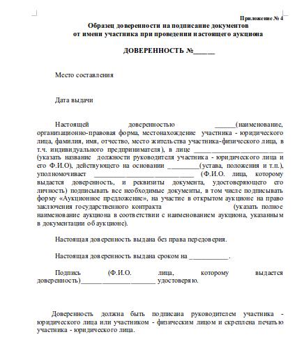 Образец доверенности на право подписи актов сверок главным бухгалтером