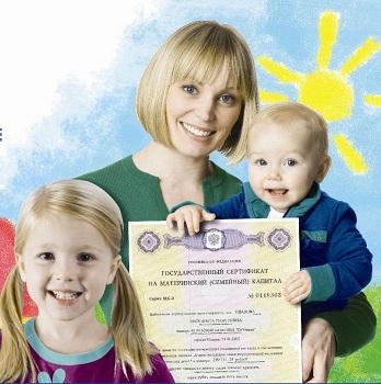получение кредита под материнский капитал