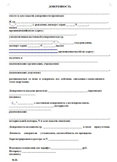 Бланки документов пример