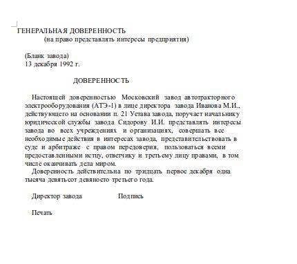 Образец доверенности на представление интересов ООО физлицу