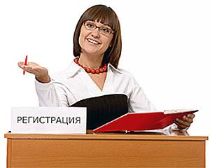 регистрация бизнеса в Минске