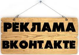 Реклама группы вк