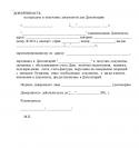 Доверенность на сдачу документов