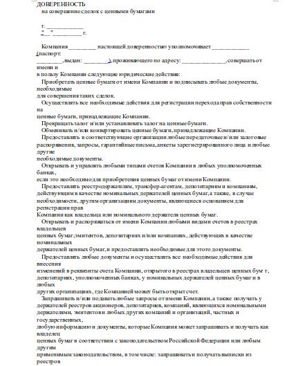 Доверенность Ст 185 Гк РФ образец