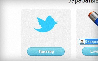 сервис твит