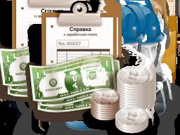 справка о доходах для пенсионного фонда образец