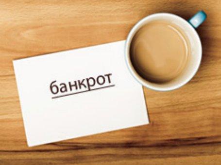 статья о банкротстве