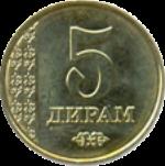 таджикский дирам 5а