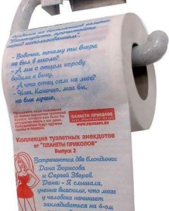 туалетная бумага с шутками