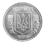 украинская копейка 1р
