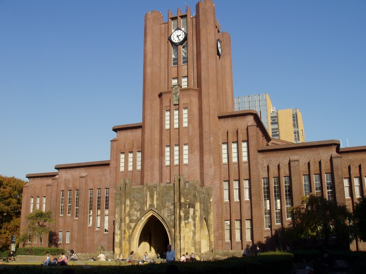 Университет Японии