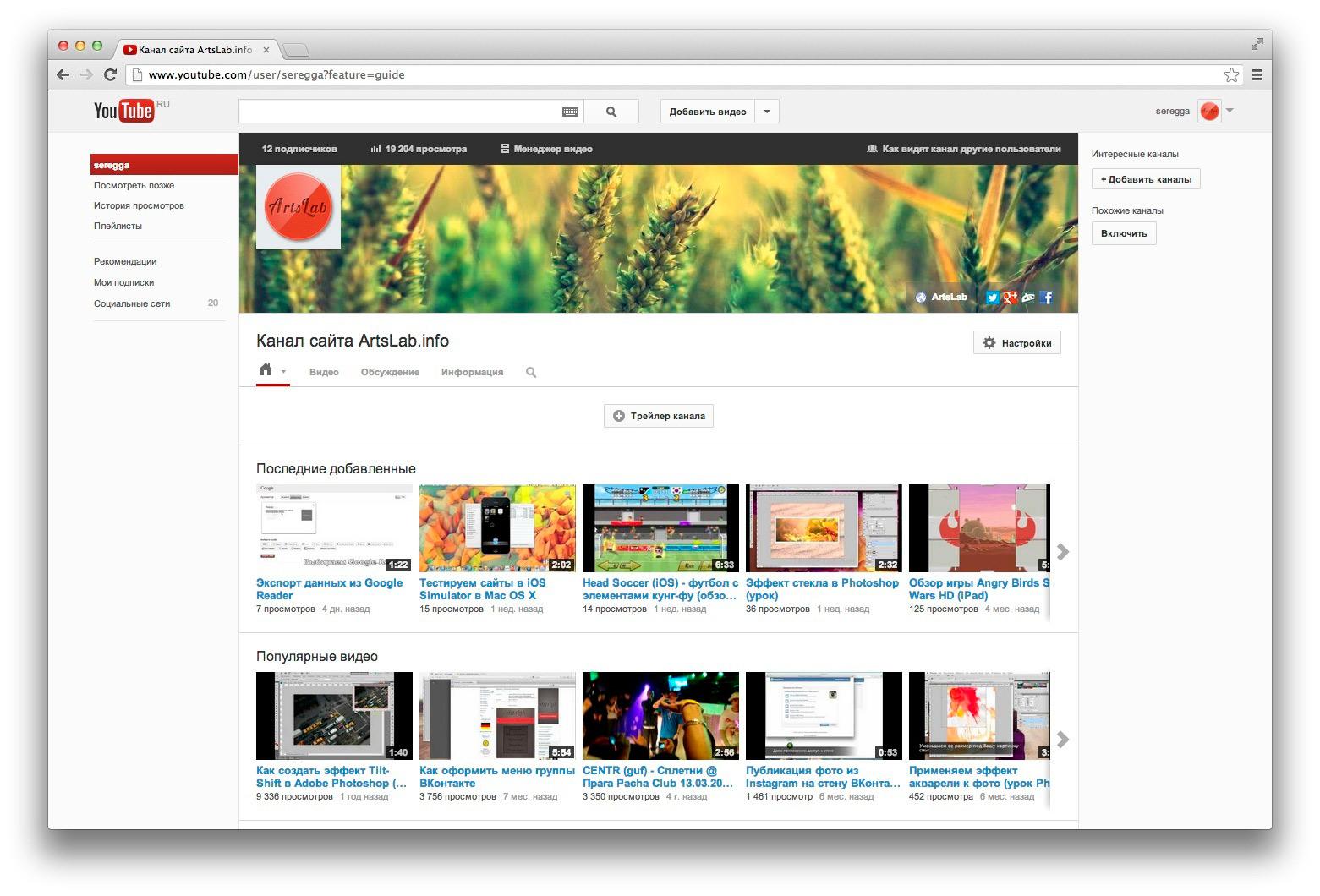 хорошо оформленный канал youtube